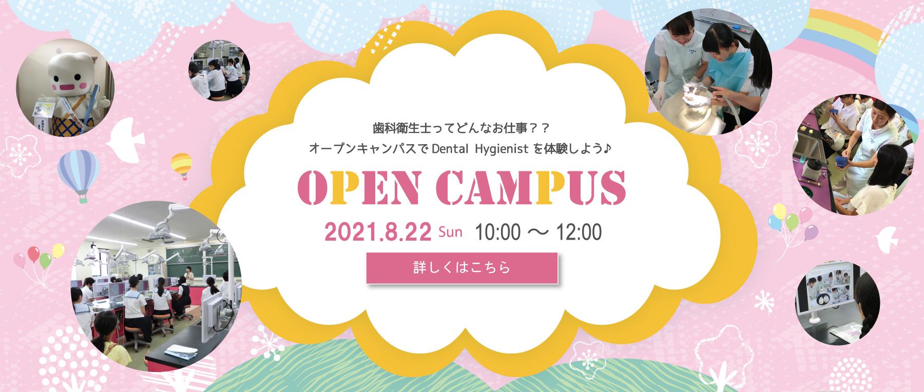長崎歯科衛生士専門学校オープンキャンパス