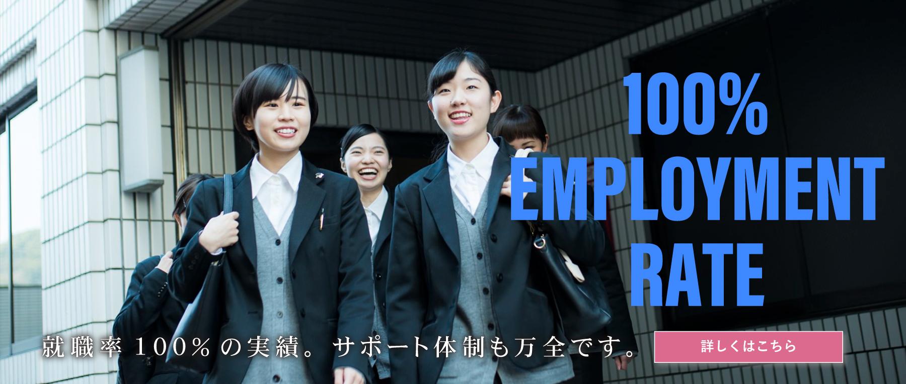長崎歯科衛生士専門学校就職率100%の実績