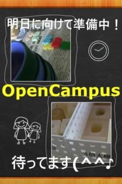 オープンキャンパス来てね!
