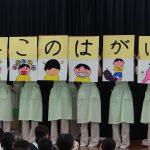 臨地実習[特別支援学校]
