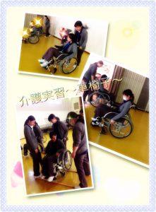 介護実習(車いす)