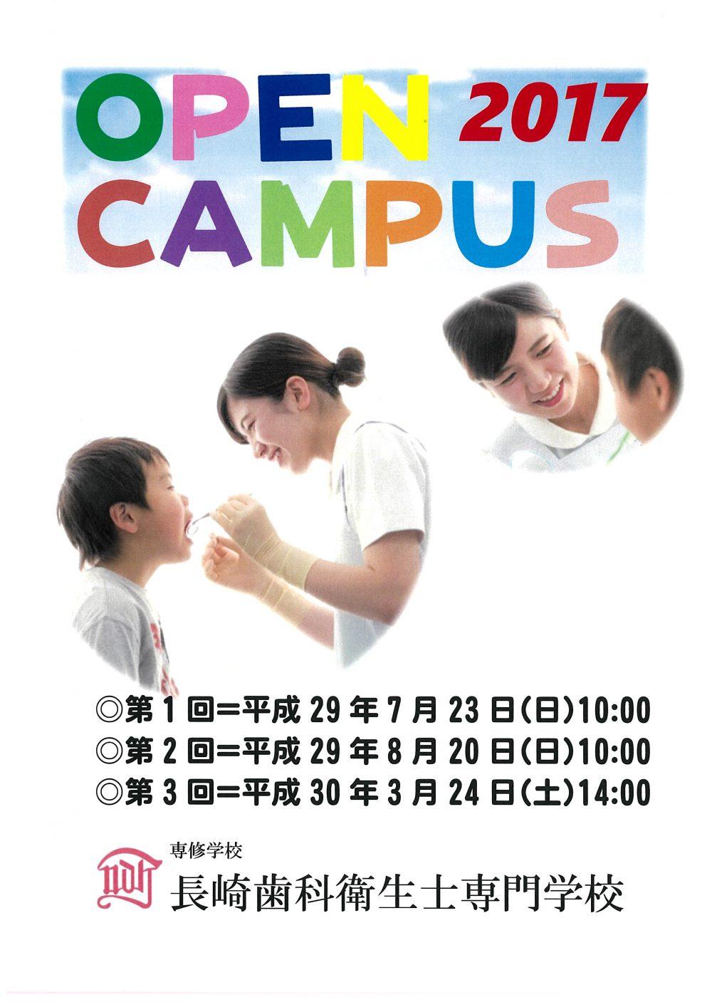 オープンキャンパス(*^_^*)