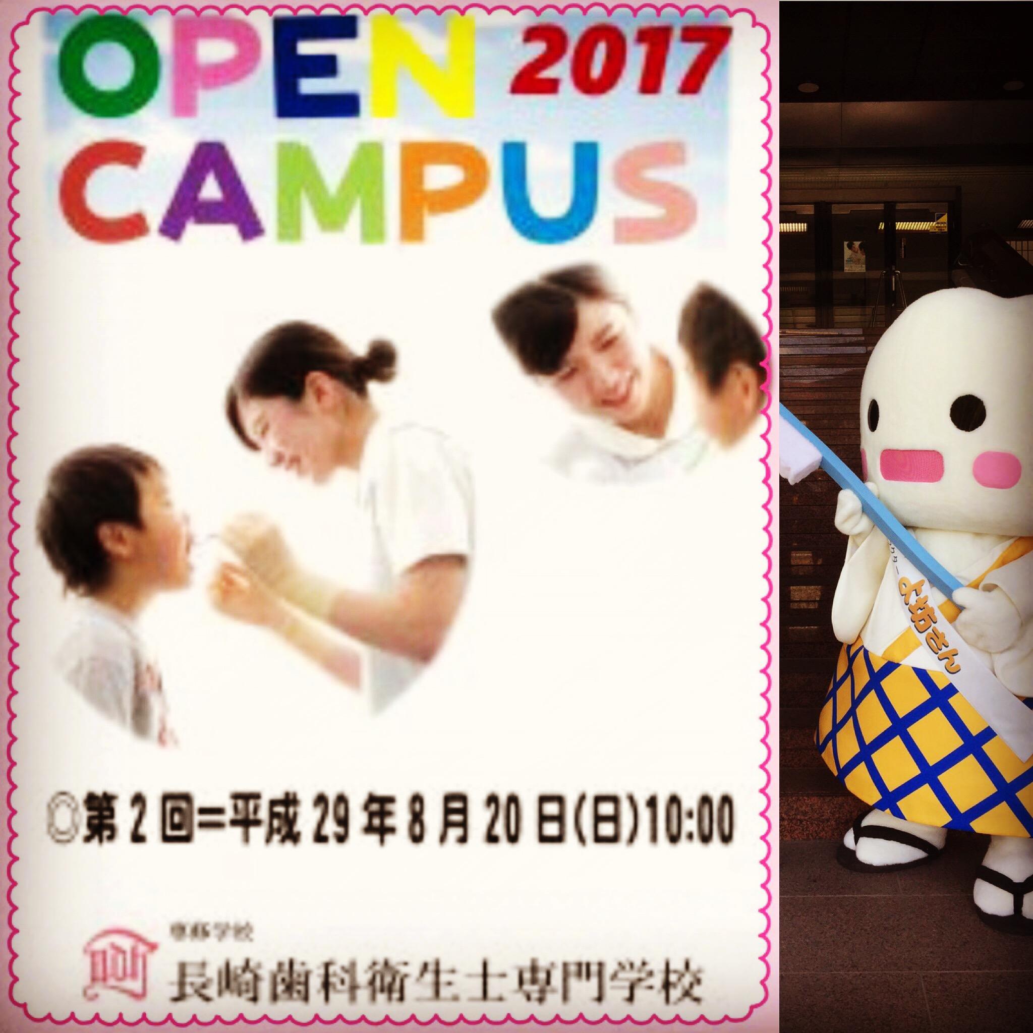 8月20日はオープンキャンパス☆