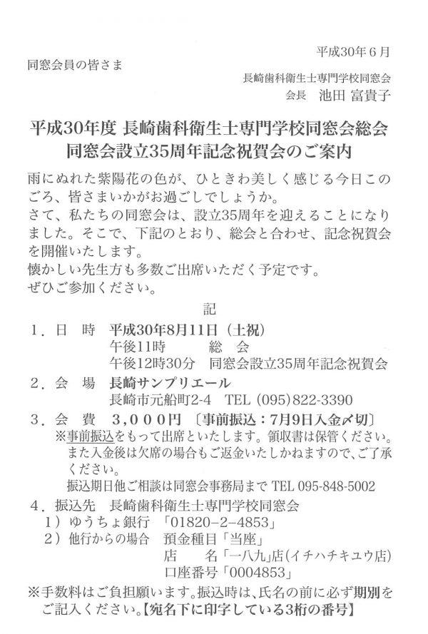 NDHS同窓会からのお知らせ!