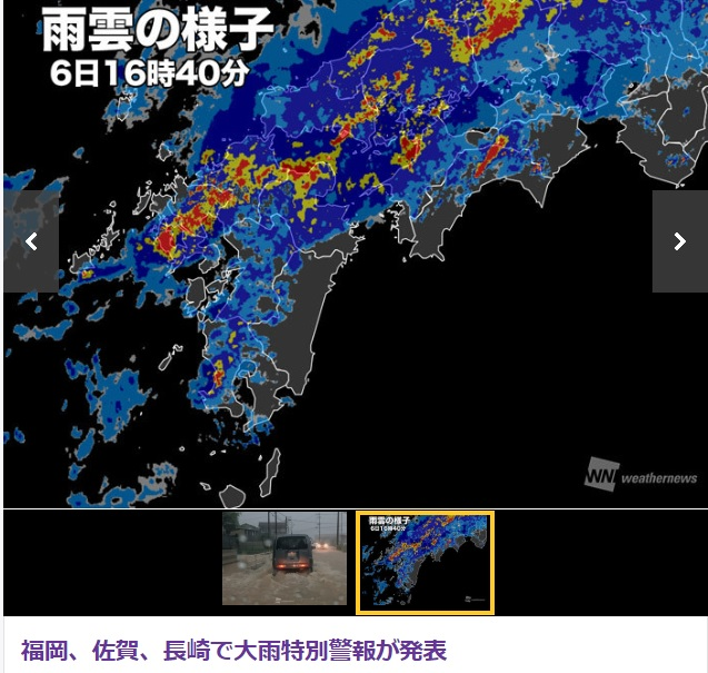 長崎地方、特別警報発表中です。