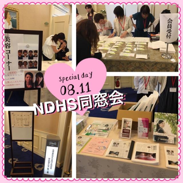 NDHS同窓会♪楽しかったよ!