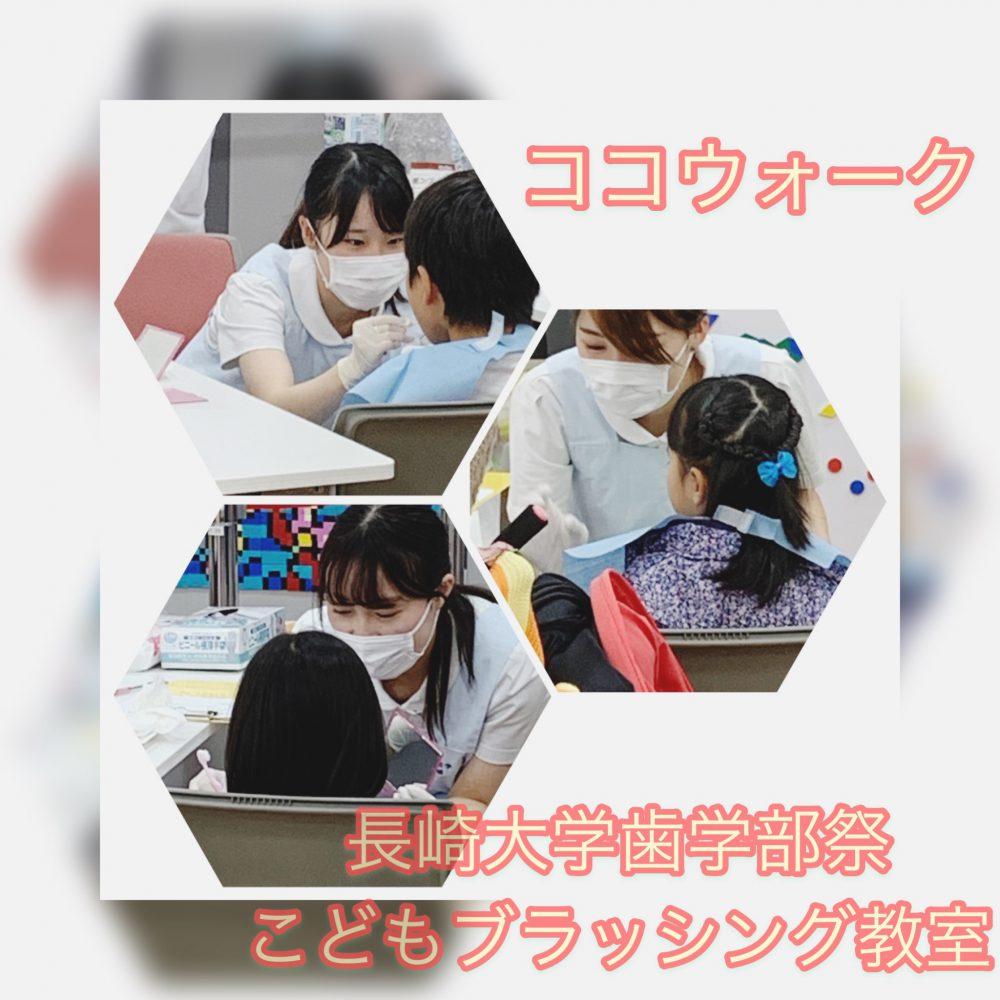 長崎大学歯学部とコラボ!