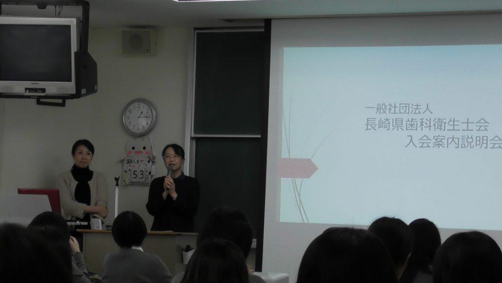 長崎県歯科衛生士会への入会案内説明会がありました!