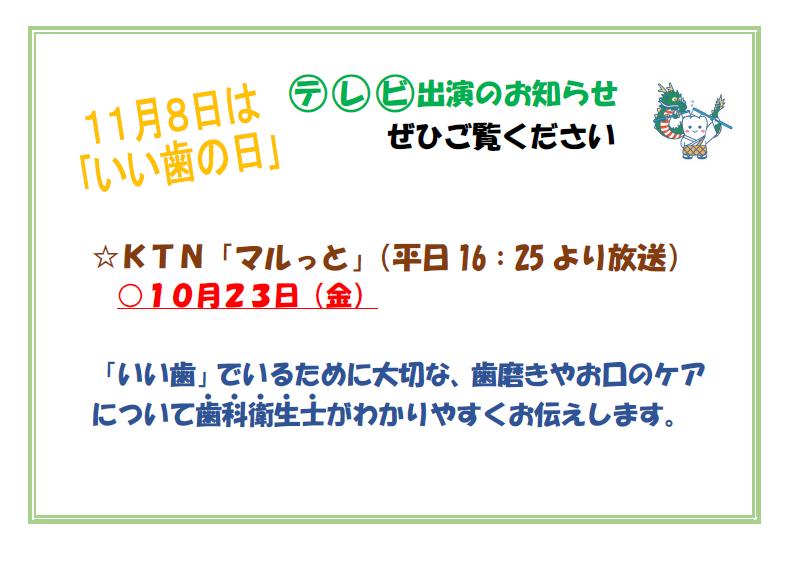 11月8日の「いい歯の日」に向けて…!