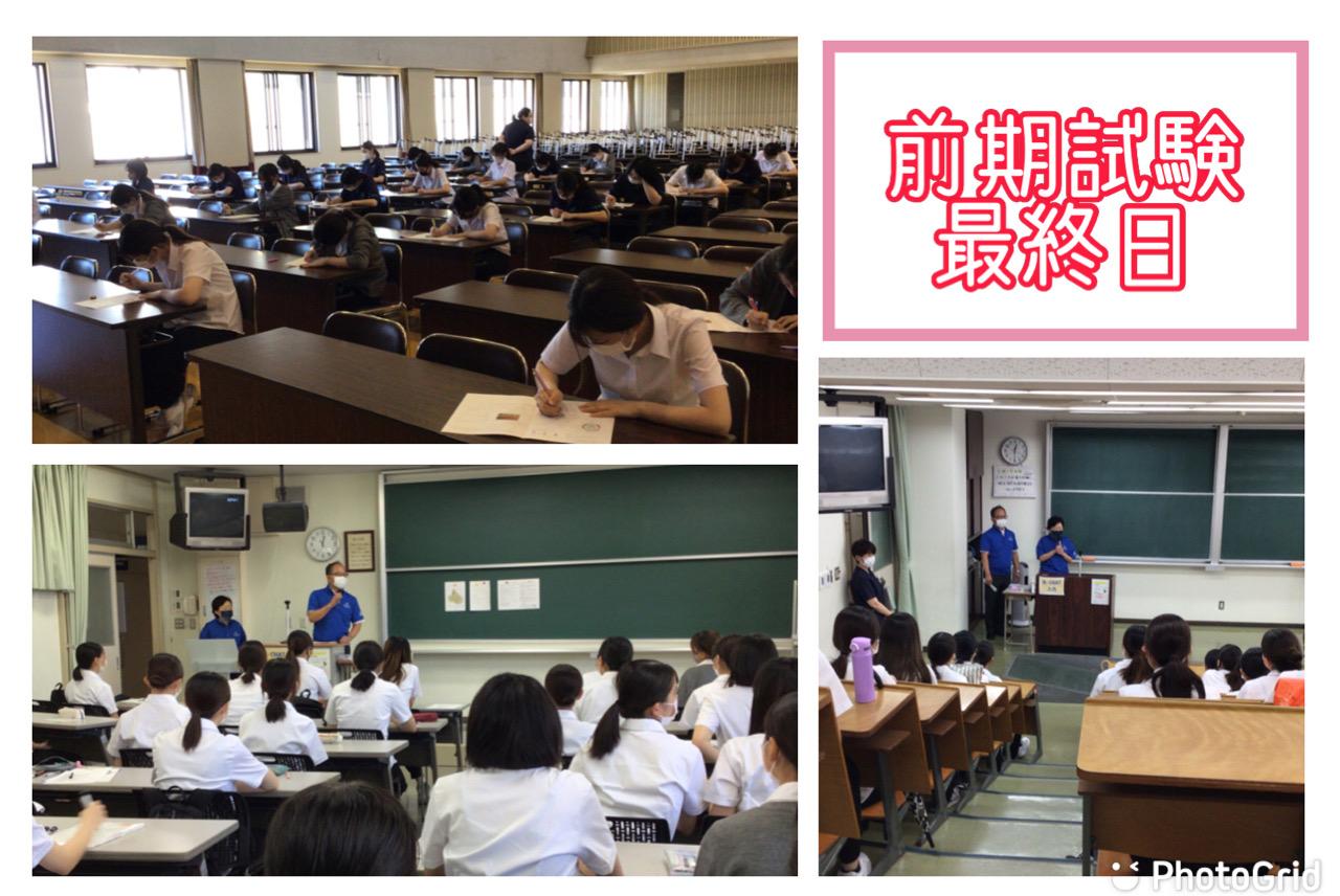 前期試験最終日!