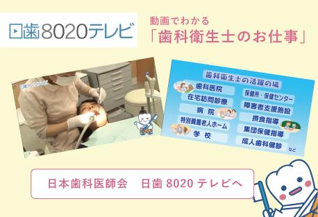 日本歯科医師会 日歯8020テレビ