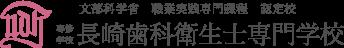 文部科学省 職業実践専門課程認定校 専修学校 長崎歯科衛生士専門学校