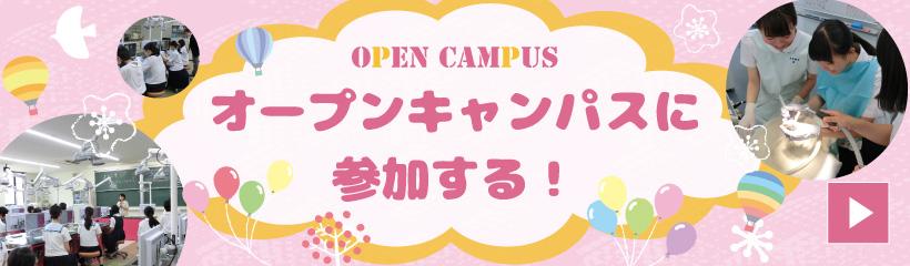 オープンキャンパスに参加しよう