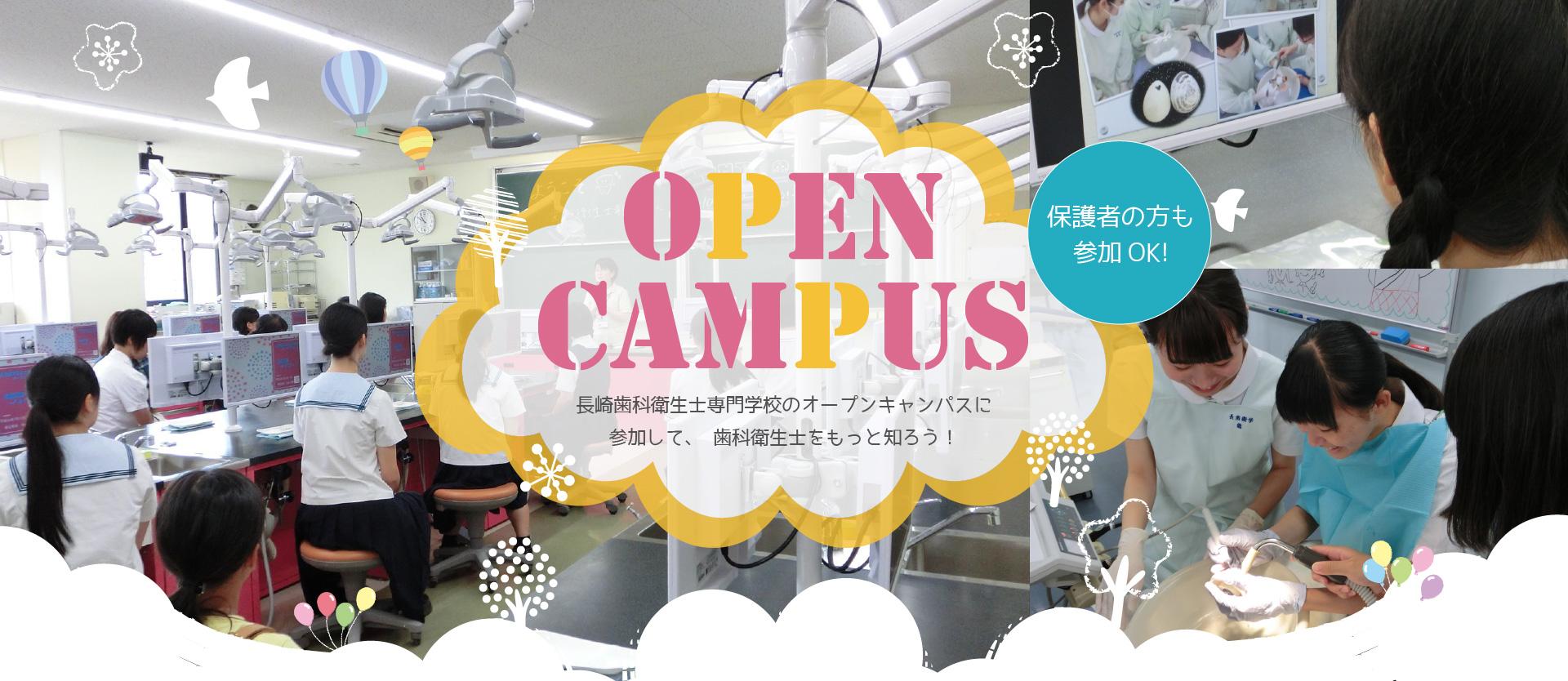 長崎歯科衛生士専門学校 オープンキャンパス