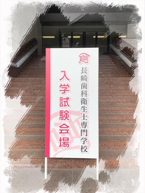 入学試験日程について【大事なお知らせ】