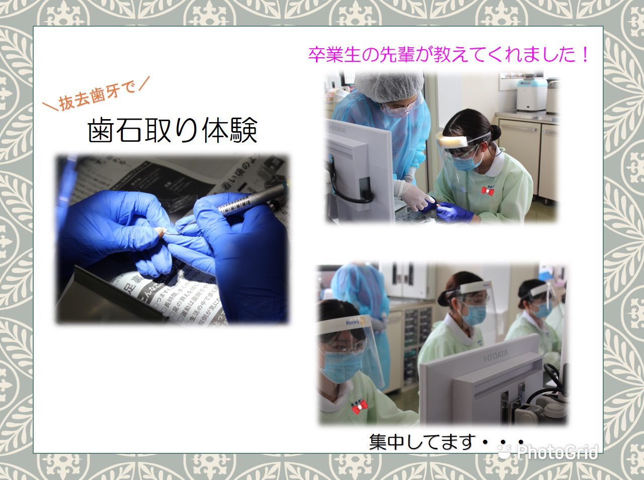 歯周治療学の実習でした