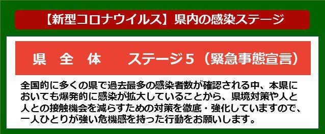 長崎県全体に緊急事態宣言発令